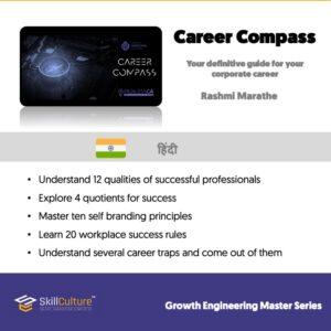 Career Compass - Hindi Edition